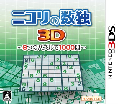 ニコリの数独3D 〜8つのパズルで1000問〜 3DS coverM (ANQJ)