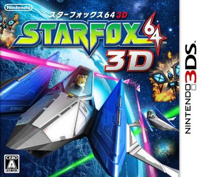 スターフォックス64 3D 3DS coverM (ANRJ)