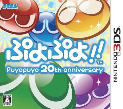 ぷよぷよ!!20th anniversary 3DS coverM (AP2J)