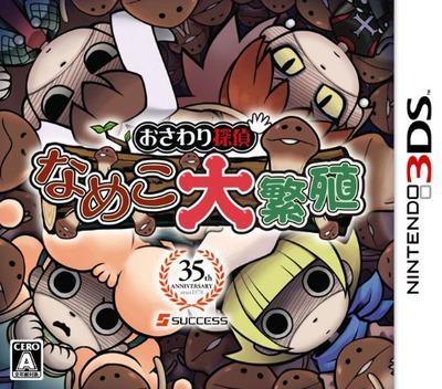 おさわり探偵 なめこ大繁殖 3DS coverM (APMJ)