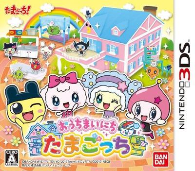 おうちまいにち たまごっち 3DS coverM (AQCJ)