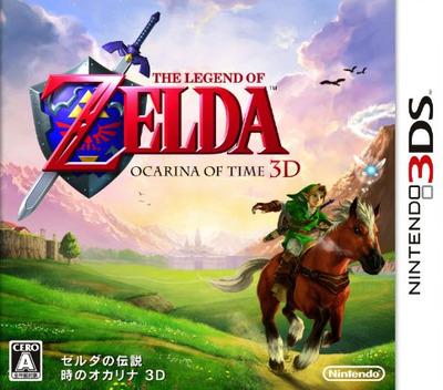 ゼルダの伝説 時のオカリナ 3D 3DS coverM (AQEJ)