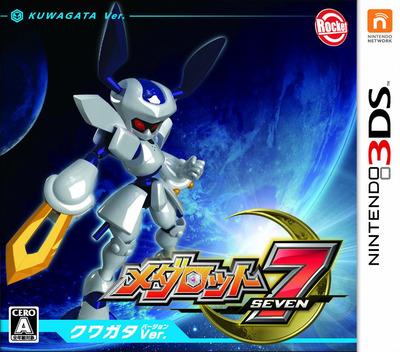 メダロット7 クワガタ Ver. 3DS coverM (AQWJ)