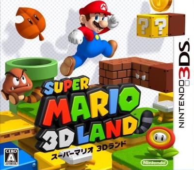 スーパーマリオ 3Dランド 3DS coverM (AREJ)