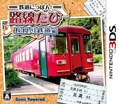 鉄道にっぽん!路線たび 長良川鉄道編 3DS coverM (ARJJ)