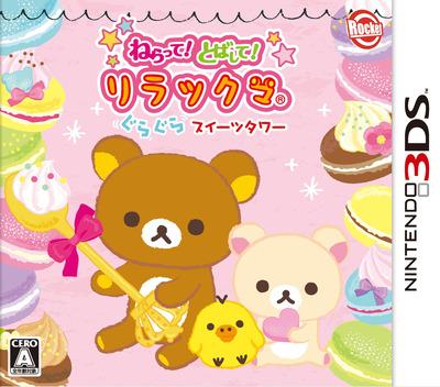 ねらって!とばして!リラックマ ぐらぐらスイーツタワー 3DS coverM (ARLJ)