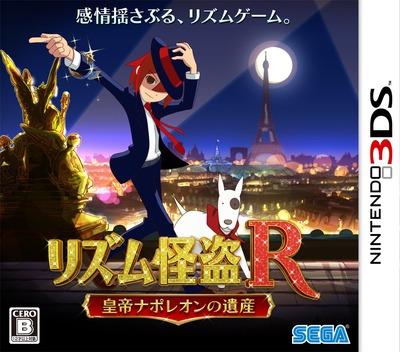 リズム怪盗R 皇帝ナポレオンの遺産 3DS coverM (ARTJ)