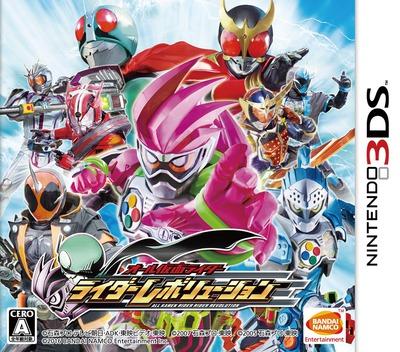オール仮面ライダー ライダーレボリューション 3DS coverM (ARUJ)