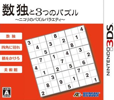数独と3つのパズル~ニコリのパズルバラエティ~ 3DS coverM (AS9J)