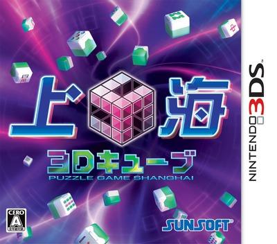 上海3Dキューブ 3DS coverM (ASHJ)