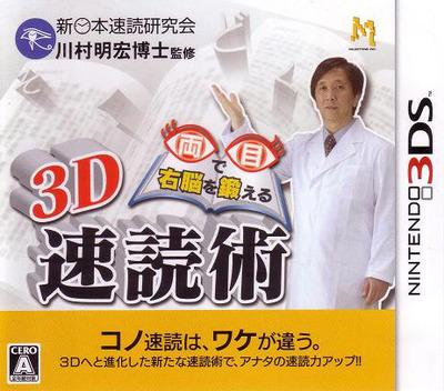 両目で右脳を鍛える 3D速読術 3DS coverM (ASKJ)