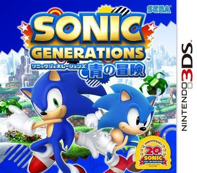 ソニック ジェネレーションズ 青の冒険 3DS coverM (ASNJ)