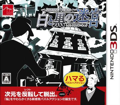 SHIFTING WORLD 白と黒の迷宮 3DS coverM (ASZJ)