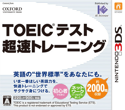 TOEIC テスト超速トレーニング 3DS coverM (ATEJ)