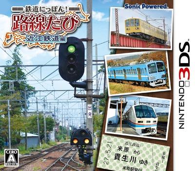 鉄道にっぽん!路線たび 近江鉄道編 3DS coverM (ATJJ)