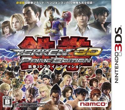 鉄拳3D プライムエディション 3DS coverM (ATKJ)