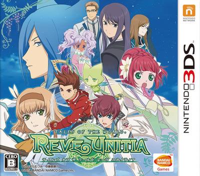 テイルズ オブ ザ ワールド レーヴ ユナイティア 3DS coverM (ATUJ)