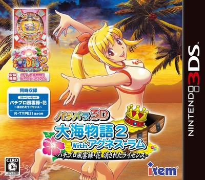 パチパラ3D 大海物語2 With アグネス・ラム 〜パチプロ風雲録・花 消されたライセンス〜 3DS coverM (AU2J)