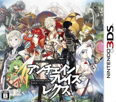 アンチェインブレイズ レクス 3DS coverM (AUCJ)