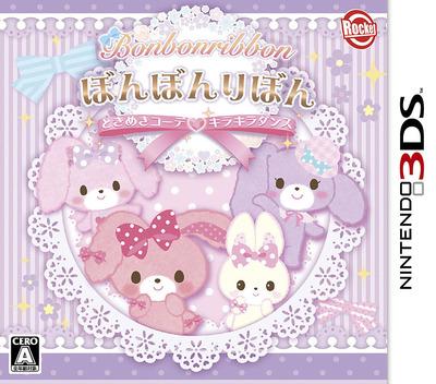 ぼんぼんりぼん ときめきコーデ・キラキラダンス 3DS coverM (AVRJ)