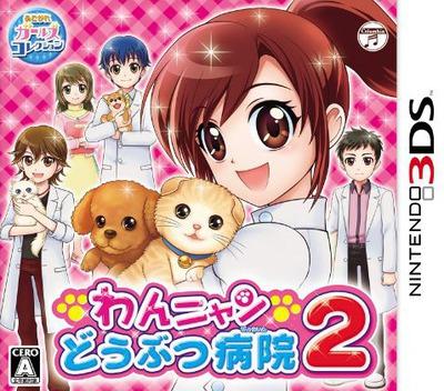 わんニャンどうぶつ病院2 3DS coverM (AWNJ)