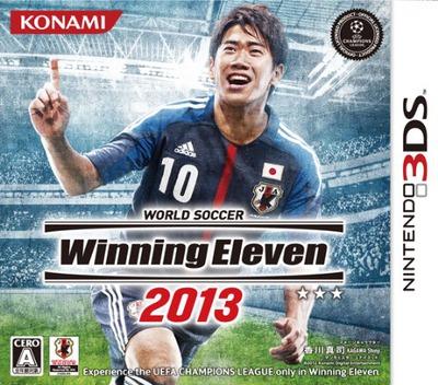 ワールドサッカーウイニングイレブン 2013 3DS coverM (AWTJ)