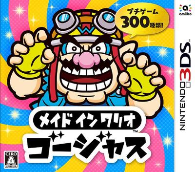 メイド イン ワリオ ゴージャス 3DS coverM (AWXJ)