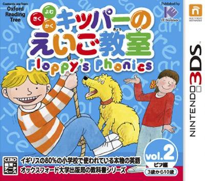 キッパーのえいご教室 Floppy's Phonics vol.2 ビフ編 3DS coverM (AX2J)