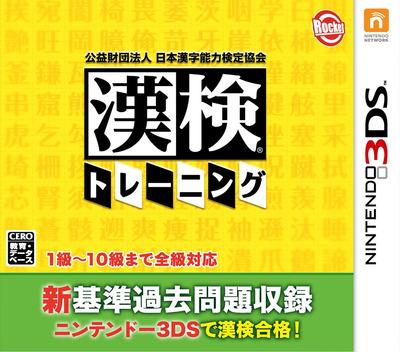 公益財団法人日本漢字能力検定協会 漢検トレーニング 3DS coverM (AXFJ)