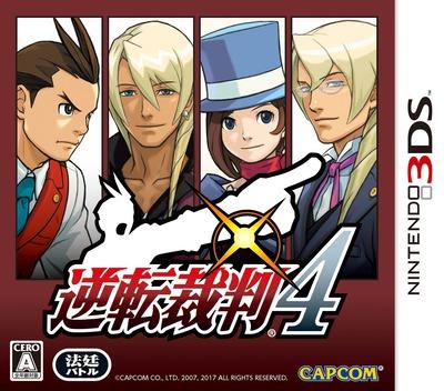 逆転裁判4 3DS coverM (AXRJ)