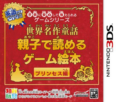 子供に安心して与えられるゲームシリーズ 世界名作童話 親子で読めるゲーム絵本 プリンセス編 3DS coverM (AY4J)
