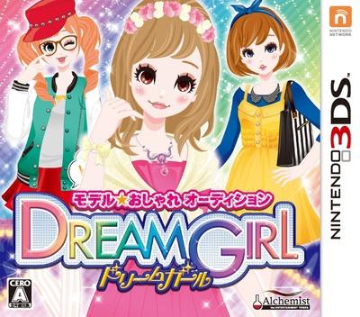 モデル☆おしゃれオーディション ドリームガール 3DS coverM (AYCJ)