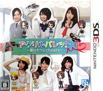 アクリルパレット〜彩りカフェ・Cheers〜 3DS coverM (AYDJ)