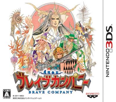 勇現会社ブレイブカンパニー 3DS coverM (AYGJ)