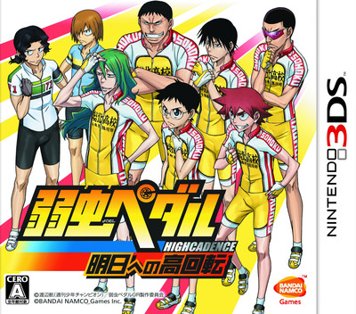 弱虫ペダル 明日への高回転 3DS coverM (AYPJ)