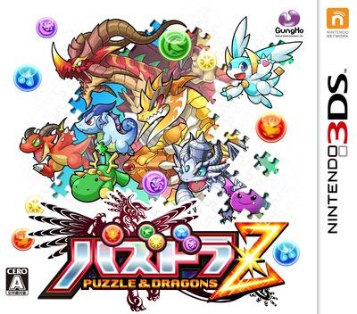 パズドラZ 3DS coverM (AZGJ)