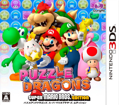 PUZZLE & DRAGONS SUPER MARIO BROS. EDITION 3DS coverM (AZMJ)