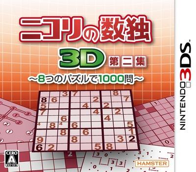 ニコリの数独3D 第二集 〜8つのパズルで1000問〜 3DS coverM (AZNJ)