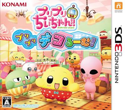 プリプリちぃちゃん!! プリプリ デコるーむ! 3DS coverM (B2CJ)