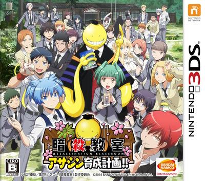暗殺教室 アサシン育成計画!! 3DS coverM (BA2J)
