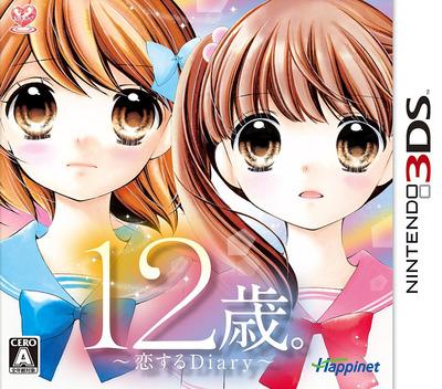 12歳。~恋する Diary~ 3DS coverM (BA7J)