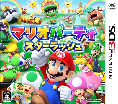 マリオパーティ スターラッシュ 3DS coverM (BAAJ)