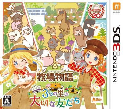 牧場物語 3つの里の大切な友だち 3DS coverM (BB3J)
