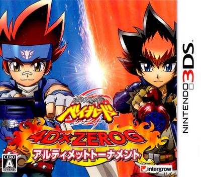 メタルファイト ベイブレード 4DxZEROG アルティメットトーナメント 3DS coverM (BBBJ)