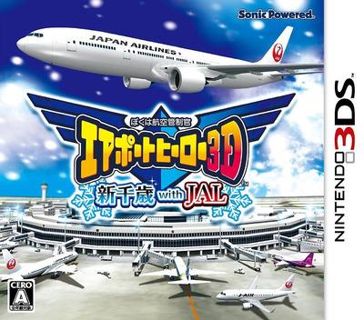 ぼくは航空管制官 エアポートヒーロー3D 新千歳 with JAL 3DS coverM (BBKJ)