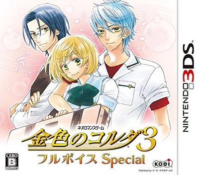 金色のコルダ3 フルボイス Special 3DS coverM (BC3J)
