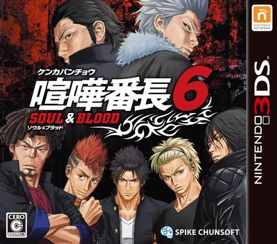 喧嘩番長6〜ソウル&ブラッド〜 3DS coverM (BC6J)