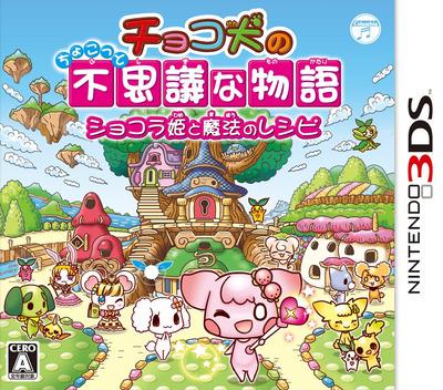 チョコ犬のちょこっと不思議な物語 ショコラ姫と魔法のレシピ 3DS coverM (BCHJ)