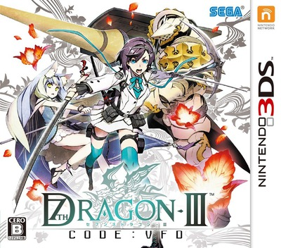 セブンスドラゴンIII code:VFD 3DS coverM (BD7J)