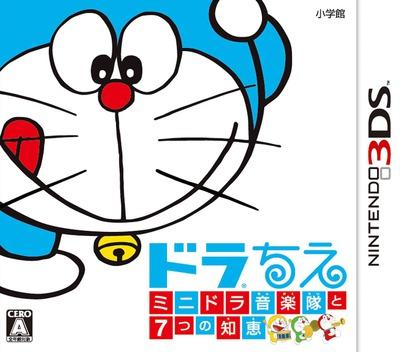 ドラちえ ミニドラ音楽隊と7つの知恵 3DS coverM (BDCJ)